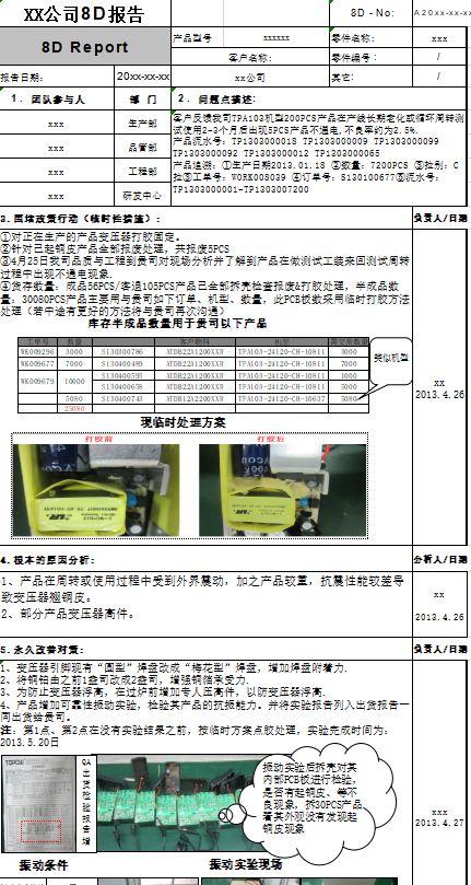 产品质量异议-客户投诉8D报告回复实例(Excel版)下载