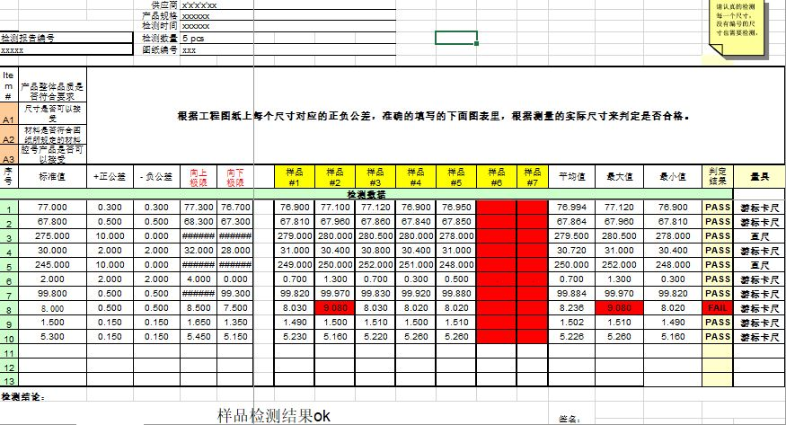 PPAP样品全尺寸测量报告-Excel模板(带公式自动计算与判定结果显示)