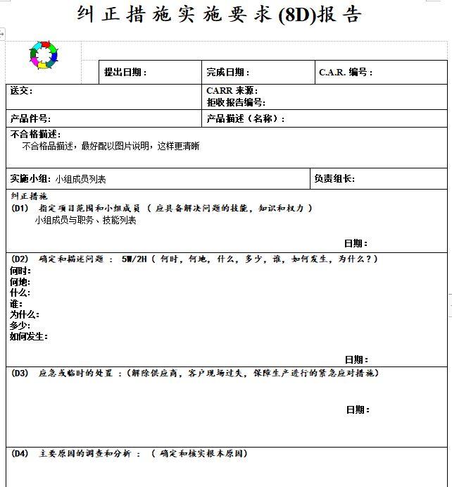 产品质量问题处理8D报告模板下载(word版本)