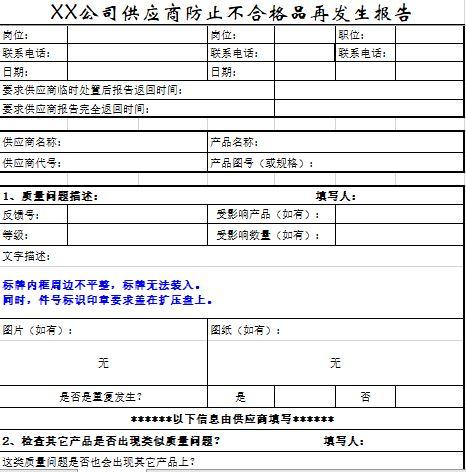 供应商产品质量问题整改报告(Excel版)